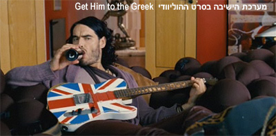 get-him-to-the-greek-אנימי