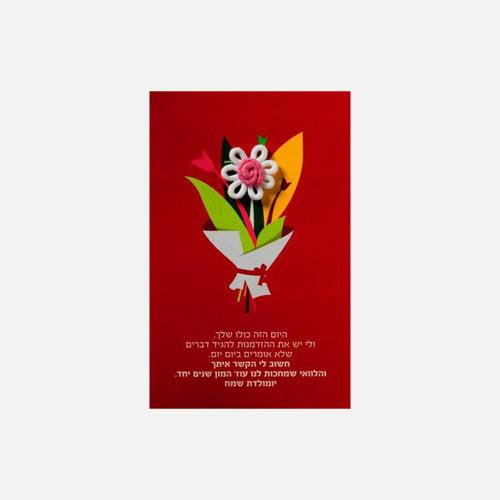 ברכה ליום הולדת -זר פרחים